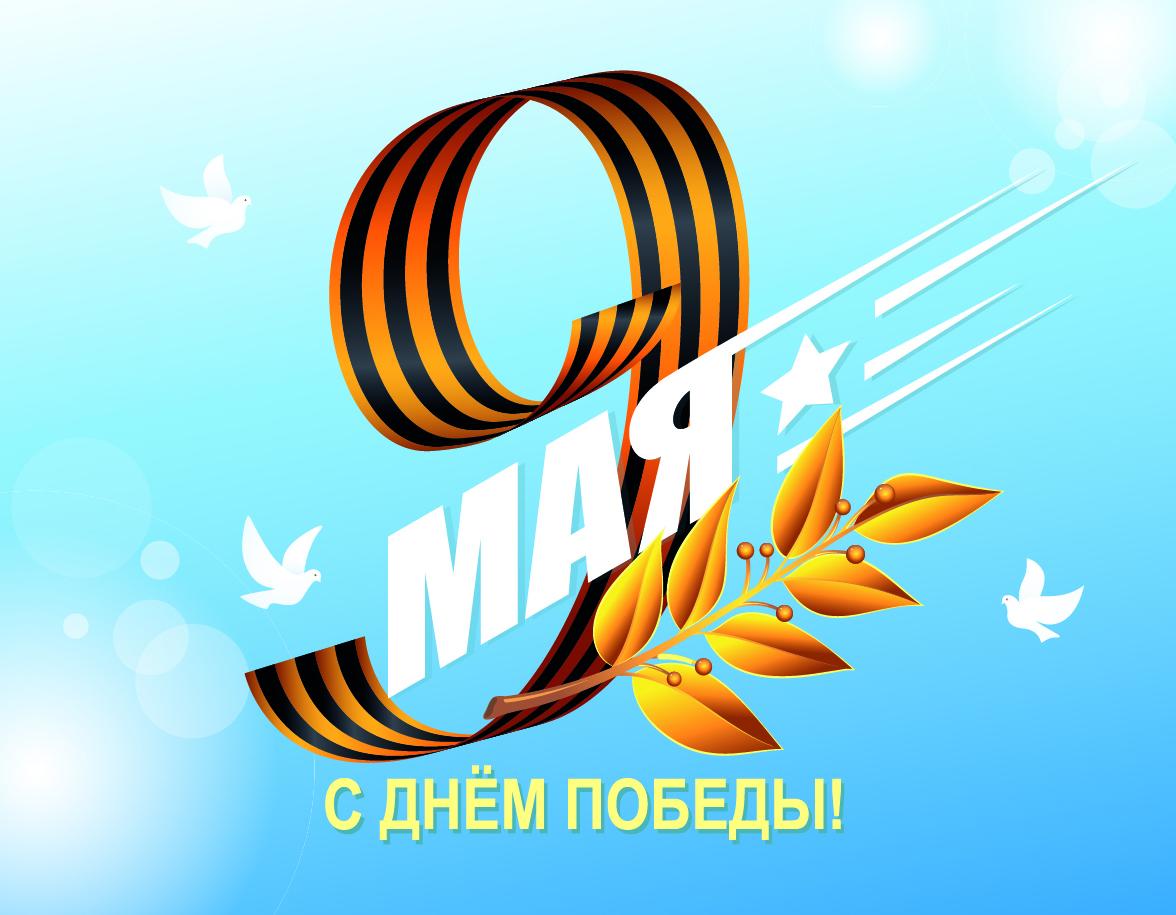 Картинки, картинка открытка 9 мая день победы угол